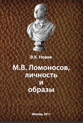 Ломоносов, личность и образы. Книга В. К. Новика